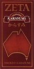karasumi2